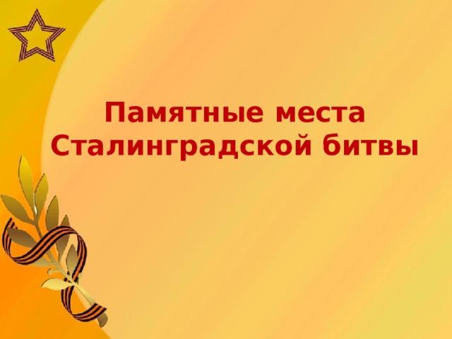 Памятные места Сталинградской битвы