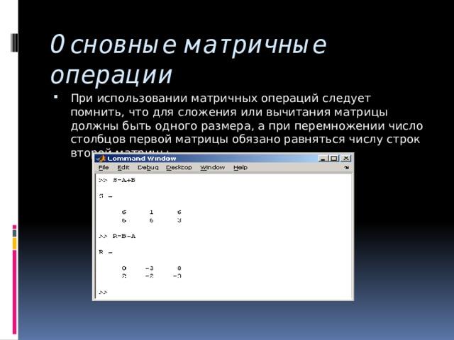 Основные матричные операции