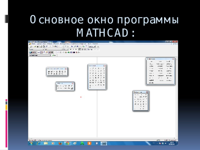 Основное окно программы MATHCAD: