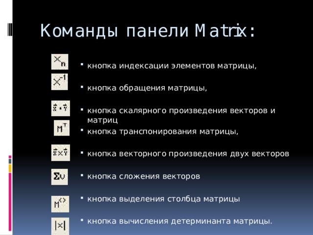 Команды панели Matrix: