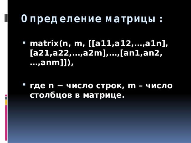 Определение матрицы: matrix(n, m, [[a11,a12,…,a1n], [a21,a22,…,a2m],…,[an1,an2,…,anm]]),