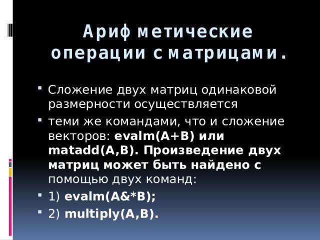 Арифметические операции с матрицами.