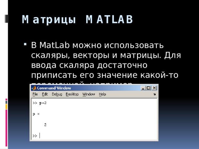 Матрицы MATLAB