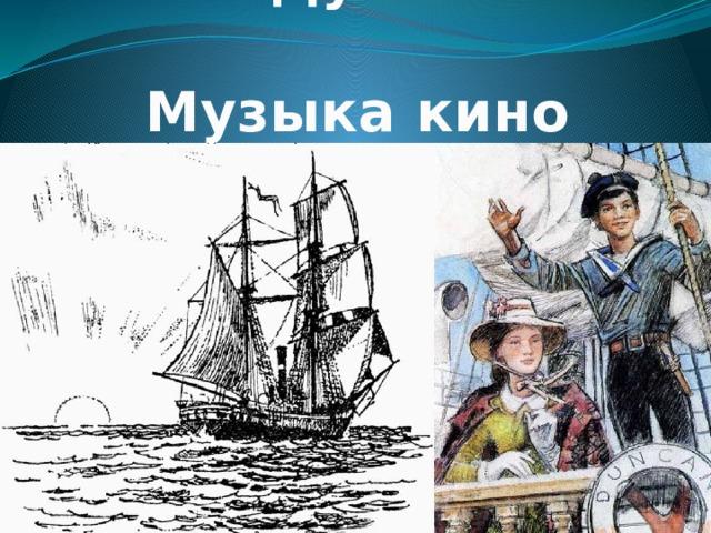 Исаак Дунаевский  Музыка кино