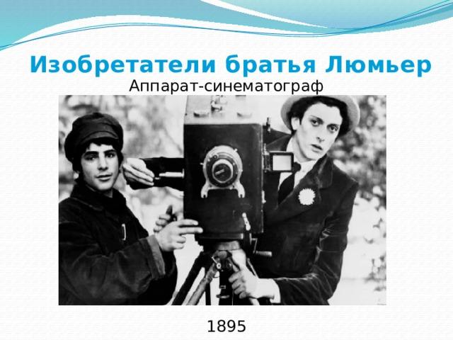 Изобретатели братья Люмьер Аппарат-синематограф 1895