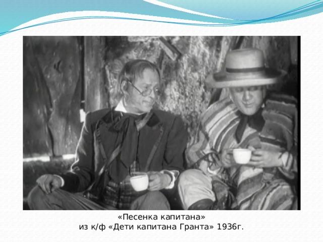 «Песенка капитана» из к/ф «Дети капитана Гранта» 1936г.