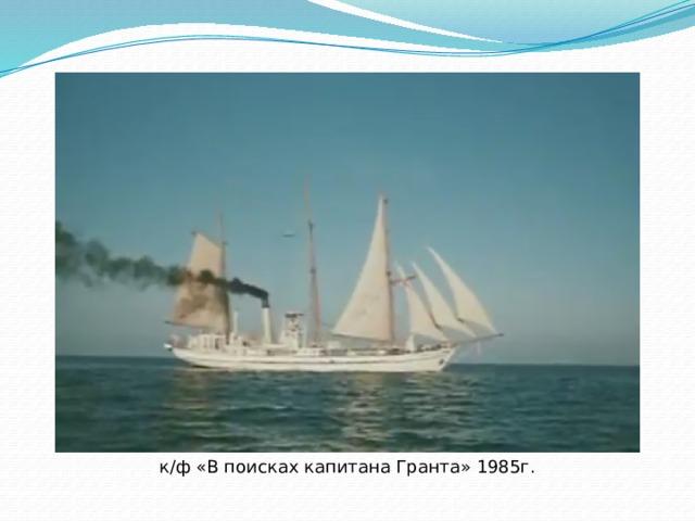 к/ф «В поисках капитана Гранта» 1985г.