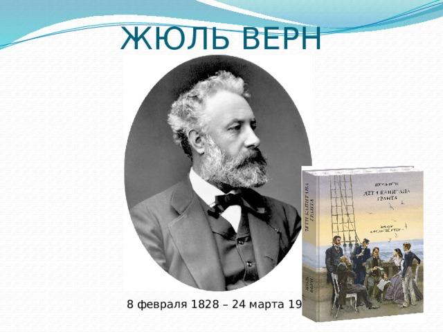 ЖЮЛЬ ВЕРН 8 февраля 1828 – 24 марта 1905
