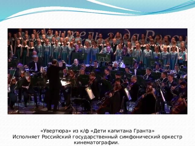 «Увертюра» из к/ф «Дети капитана Гранта» Исполняет Российский государственный симфонический оркестр кинематографии.