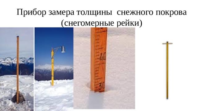Прибор замера толщины снежного покрова (снегомерные рейки)