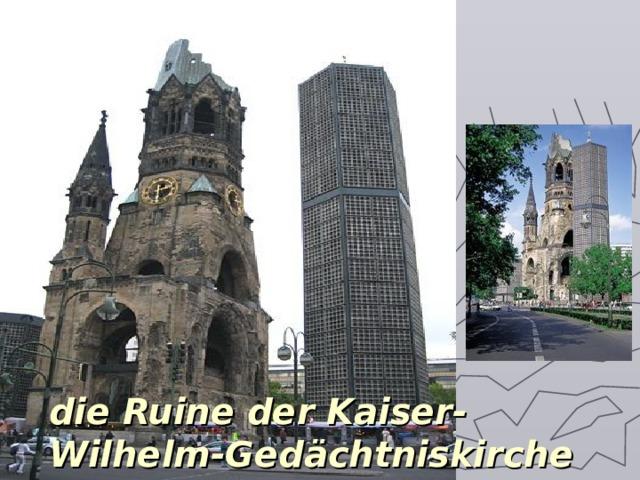 die Ruine der Kaiser-Wilhelm-Gedächtniskirche