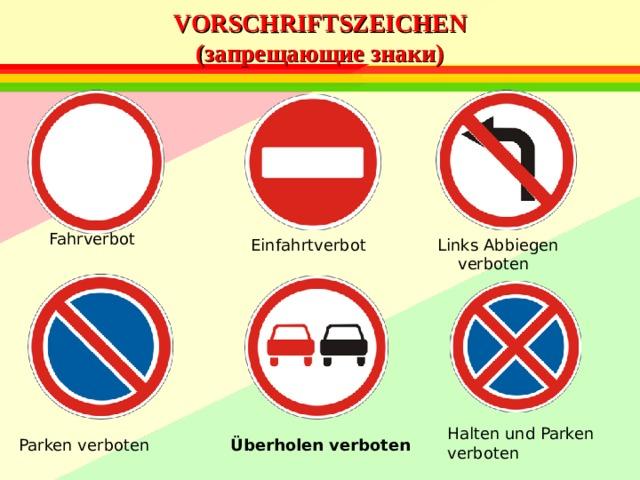 VORSCHRIFTSZEICHEN  ( запрещающие знаки) Fahrverbot Einfahrtverbot Links Abbiegen verboten Halten und Parken verboten Parken verboten Überholen verboten
