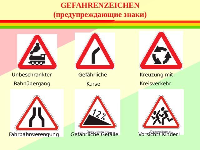GEFAHRENZEICHEN  (предупреждающие знаки)    Unbeschrankter  Bahnübergang  Kreuzung mit  Kreisverkehr  Gefährliche  Kurse Fahrbahnverengung  Gefährliche Gefälle  Vorsicht! Kinder!