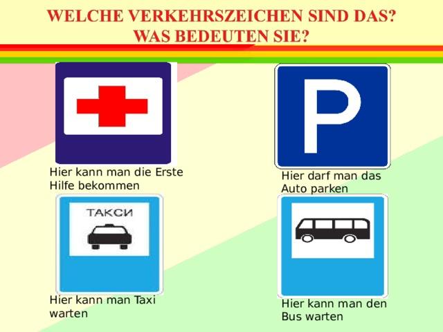 Hier kann man die Erste Hilfe bekommen Hier darf man das Auto parken Hier kann man Taxi warten Hier kann man den Bus warten