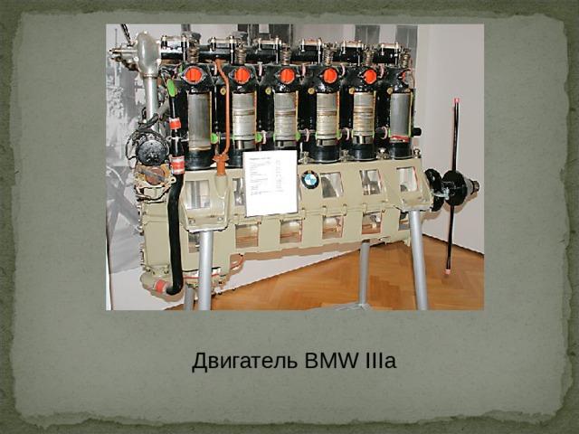 Двигатель BMW IIIa