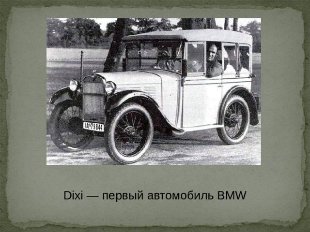 Dixi — первый автомобиль BMW