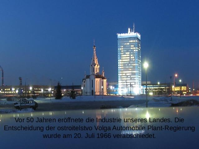 Vor 50 Jahren eröffnete die Industrie unseres Landes. Die Entscheidung der ostroitelstvo Volga Automobile Plant-Regierung wurde am 20. Juli 1966 verabschiedet.