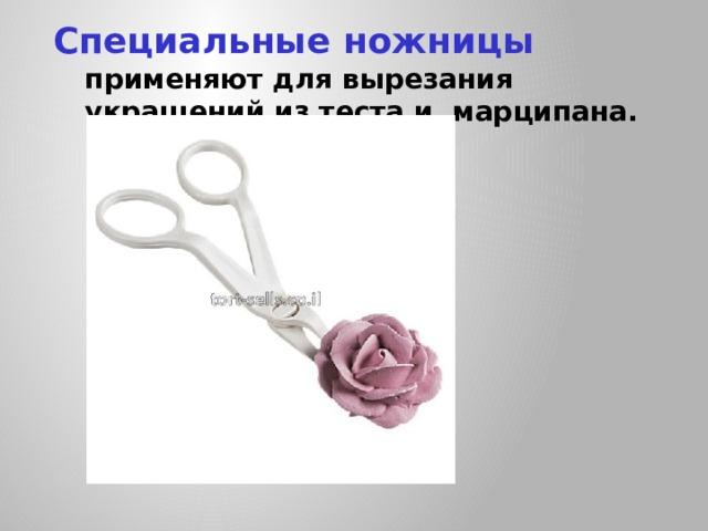 Специальные ножницы применяют для вырезания украшений из теста и марципана.