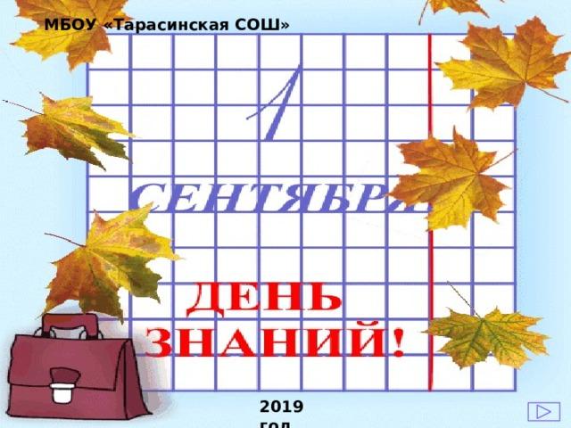 МБОУ «Тарасинская СОШ» 2019 год