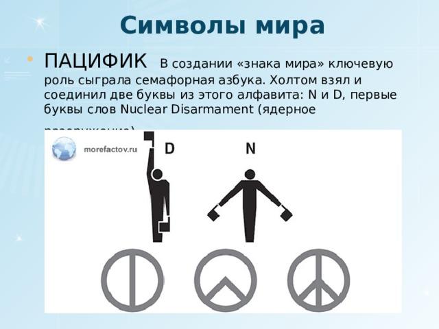 Символы мира