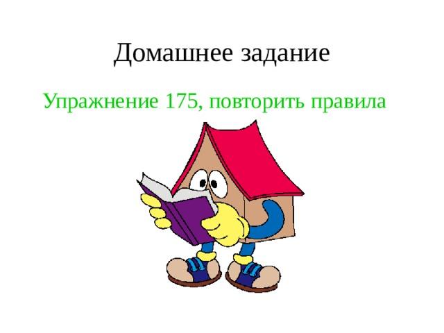 Домашнее задание Упражнение 175, повторить правила