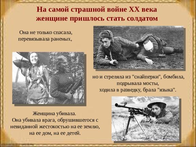 На самой страшной войне XX века женщине пришлось стать солдатом Она не только спасала, перевязывала раненых, но и стреляла из