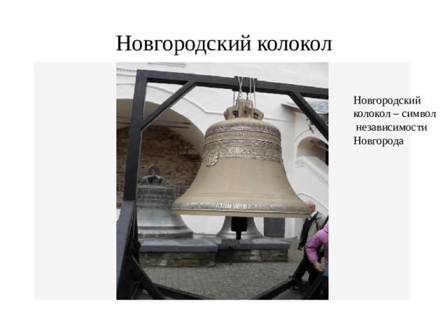 Новгородский колокол Новгородский колокол – символ  независимости Новгорода