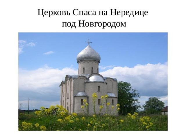Церковь Спаса на Нередице  под Новгородом