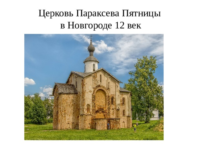 Церковь Параксева Пятницы  в Новгороде 12 век