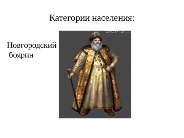 Категории населения: Новгородский  боярин