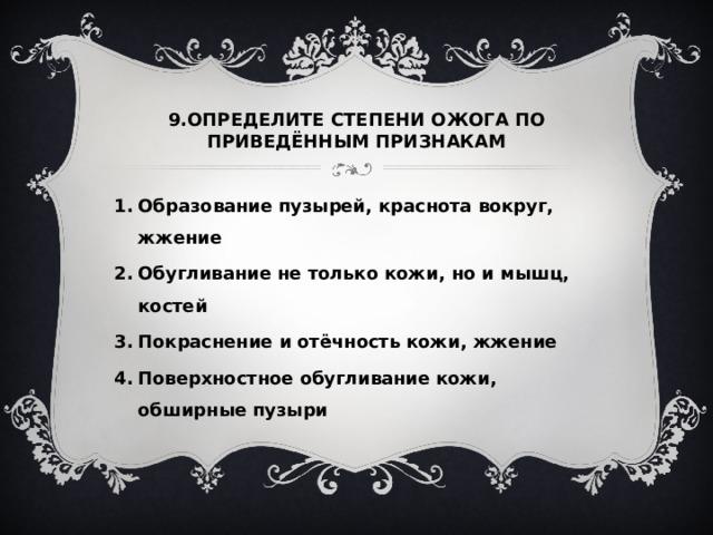 9.ОПРЕДЕЛИТЕ СТЕПЕНИ ОЖОГА ПО ПРИВЕДЁННЫМ ПРИЗНАКАМ
