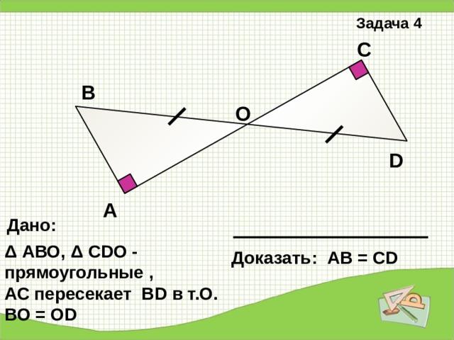 Задача 3 C D В А Доказать: Δ  АВ D =  Δ ВС D