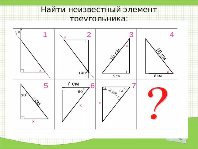 Найти неизвестный элемент треугольника: 0 х х х х