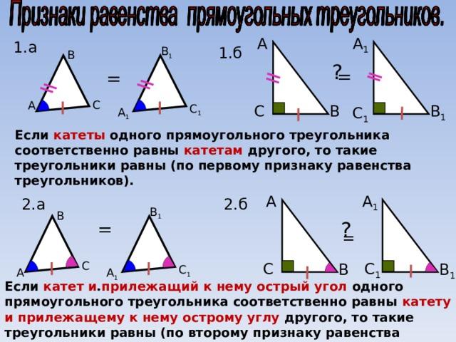 B 1 B Теорема.  Если две стороны и угол между ними одного треугольника соответственно равны двум сторонам и углу между ними другого треугольника, то такие треугольники равны. C C 1 A A 1 B 1 B Теорема.  Если сторона и два прилежащих к ней угла одного треугольника соответственно равны стороне и двум прилежащим к ней углам другого треугольника, то такие треугольники равны. C A A 1 C 1 B 1 B Теорема.  Если три стороны одного треугольника соответственно равны трем сторонам другого треугольника, то такие треугольники равны . C 1 C A A 1