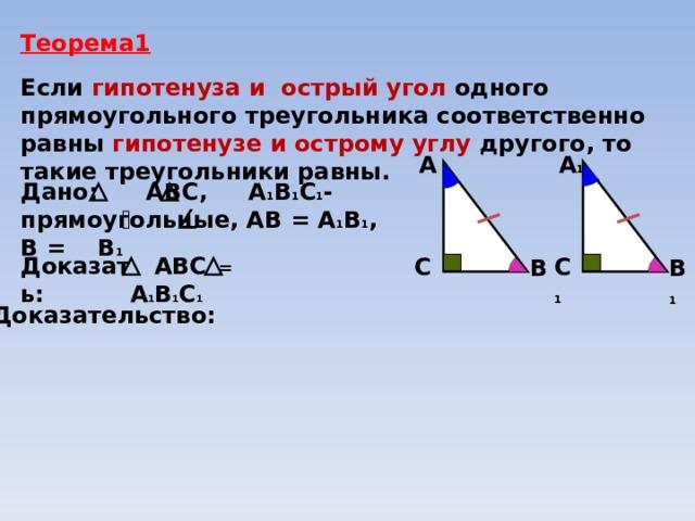 А А 1  1.а 1.б B 1 B ? = = C A C  C 1 B  B 1  C 1  A 1 Если катеты одного прямоугольного треугольника соответственно равны катетам другого, то такие треугольники равны (по первому признаку равенства треугольников). А А 1  2.а 2.б B 1 B ? = = C C 1  C  B  B 1  C 1 A 1 A Если катет и прилежащий к нему острый угол одного прямоугольного треугольника соответственно равны катету и прилежащему к нему острому углу другого, то такие треугольники равны (по второму признаку равенства треугольников).