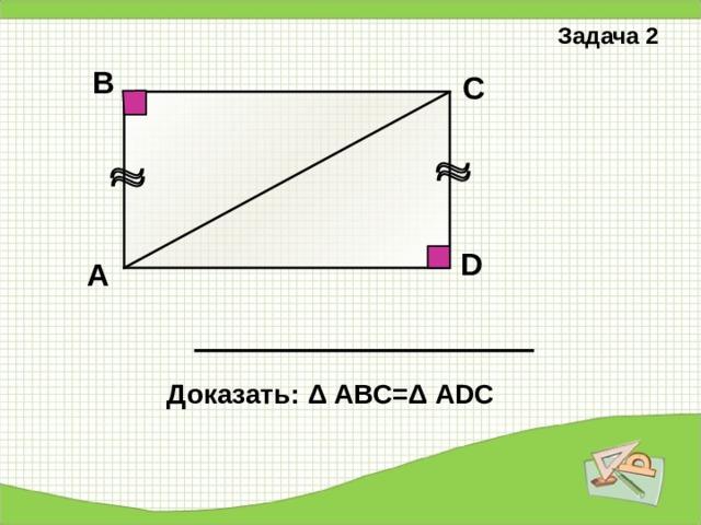 Задача 1 В D А С Доказать: Δ АВ D = Δ АС D