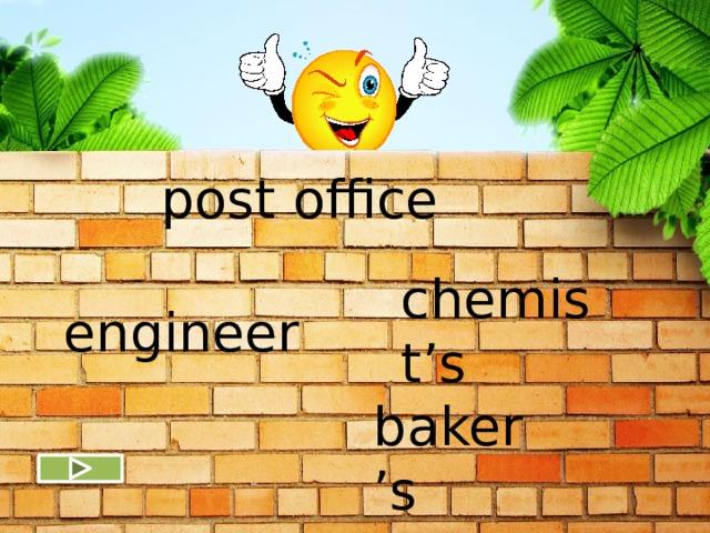 post office chemist's engineer baker's