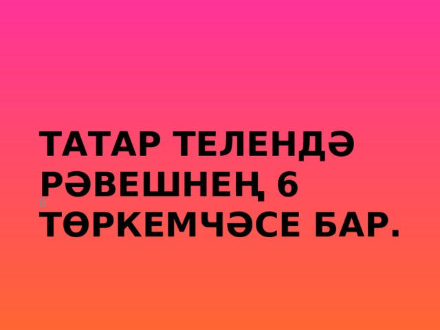 Татар телендә рәвешнең 6 төркемчәсе бар. 6