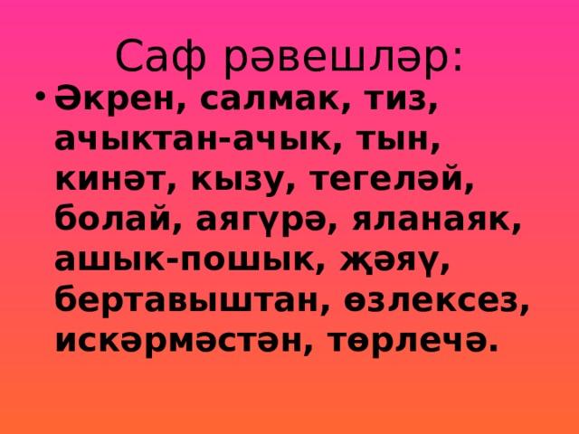Саф рәвешләр: