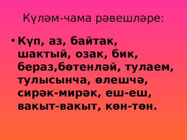 Күләм-чама рәвешләре: