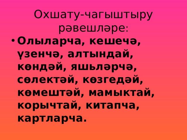 Охшату-чагыштыру рәвешләре :