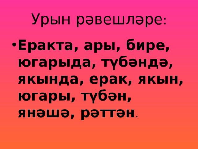 Урын рәвешләре :
