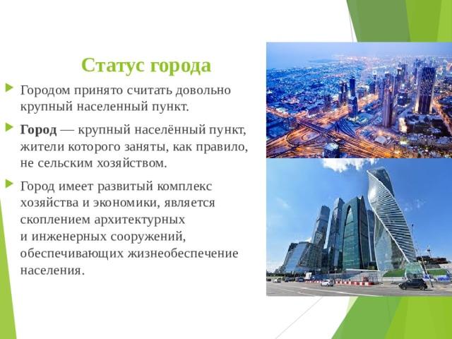 Статус города