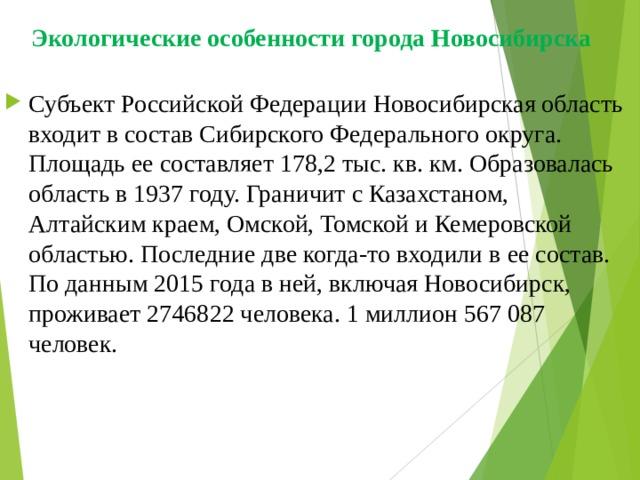 Экологические особенности города Новосибирска