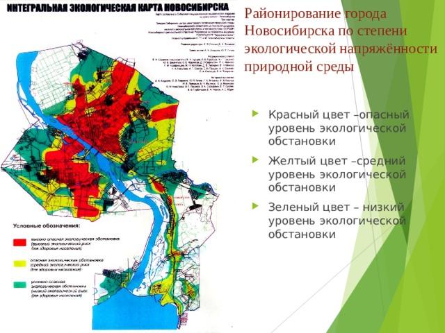 Районирование города Новосибирска по степени экологической напряжённости природной среды