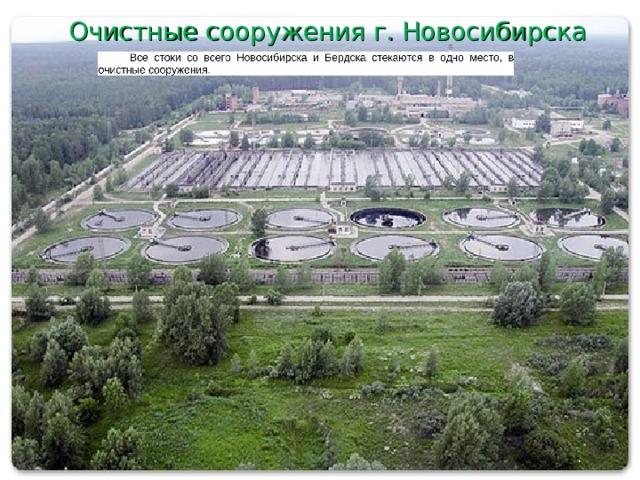 Очистные сооружения г. Новосибирска