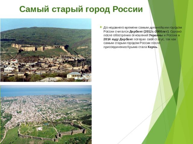 Самыйстарый городРоссии