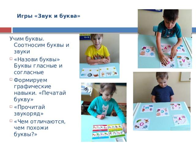 Игры «Звук и буква»   Учим буквы. Соотносим буквы и звуки
