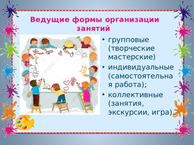 Ведущиеформыорганизации занятий