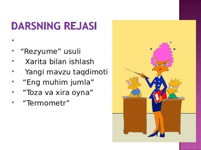 """"""" Rezyume"""" usuli  Xarita bilan ishlash  Yangi mavzu taqdimoti """" Eng muhim jumla"""" """" Toza va xira oyna"""" """" Termometr"""""""